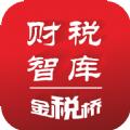 财税智库app