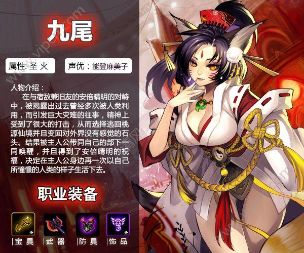 英灵召唤师妖狐九尾介绍[多图]图片1