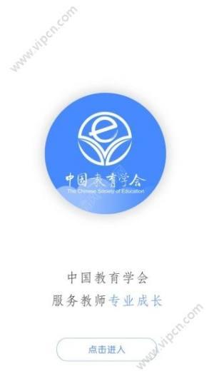 中国教育学会图3