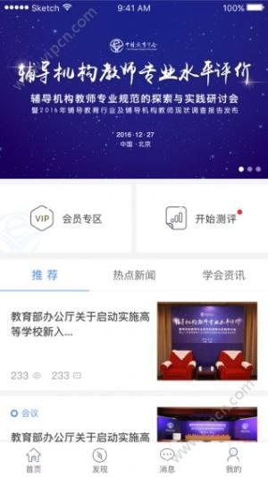 中国教育学会图1