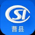 曹县人社app