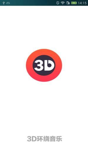 3D环绕音乐app图5