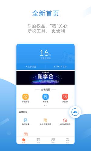 新疆税友软件下载中心图1