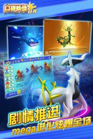 神奇宝贝日月中文版图3