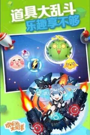 欢乐大星球游戏图5