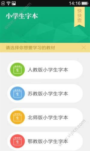 小学生字本app图1