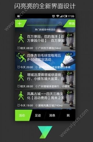 悦动圈app正版下载地址是多少?悦动圈跑步app下载地址分享[多图]图片1