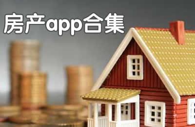 房产app合集