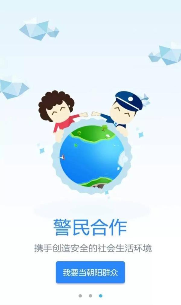 朝阳群众app评测:举报涉案线索,破案63起![多图]