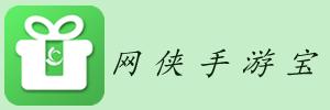 网侠手游宝