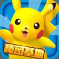 口袋妖怪3DS官方版