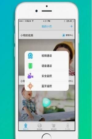 小腾机器人app图3