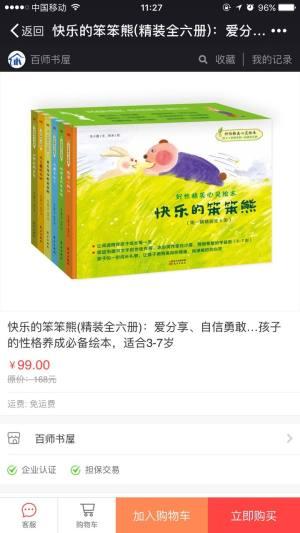 濮阳市学校安全教育平台图3