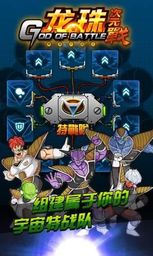 龙珠次元战手游图5