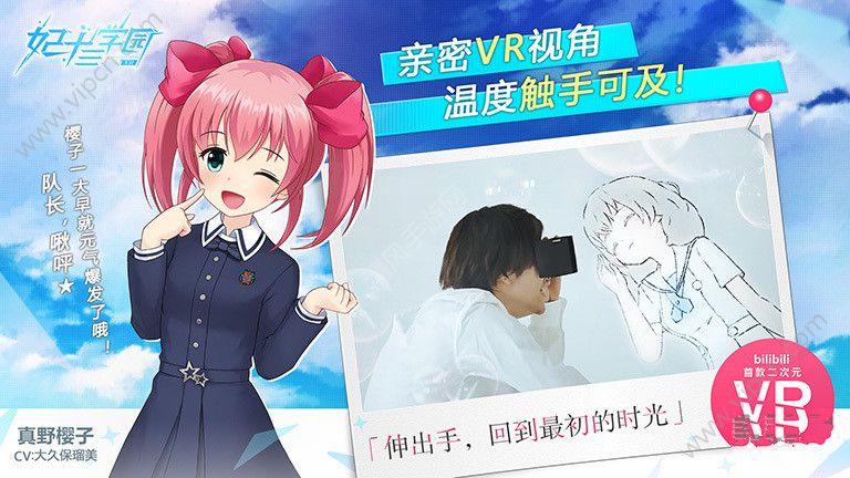 妃十三学园如何使用VR设备玩 VR游戏玩法设置介绍[图]图片1
