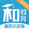 重庆和教育家长版下载安装