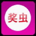奖虫app