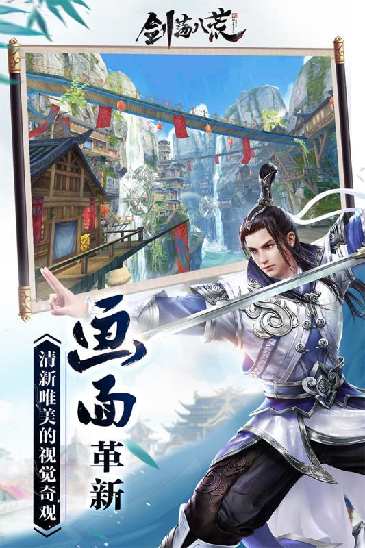 剑荡八荒游戏iOS版 v1.01.25