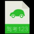 驾考123app