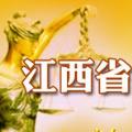 江西百万网民学法律知识竞赛