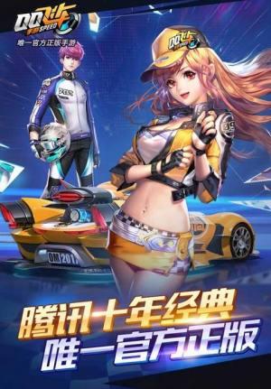 QQ飞车IOS版图3