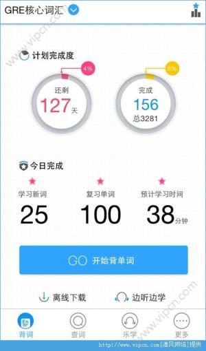 考研英语app哪个好?考研英语app排行榜推荐图片2