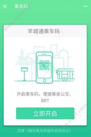 微信乘车码小程序怎么用?微信乘车码小程序使用方法介绍图片2