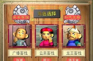 中华客栈2手机版图3
