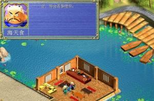 中华客栈2手机版图1