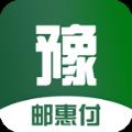 邮惠付豫app