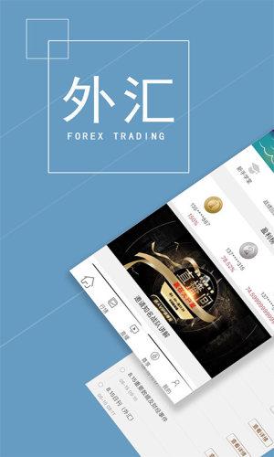 外汇投资行情软件app图1