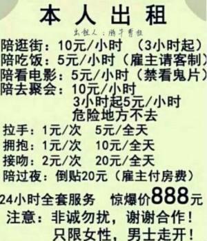 七夕出租自己图片大全2017图3
