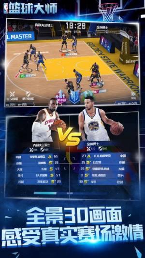 NBA篮球大师手游图1