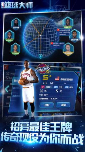 NBA篮球大师手游图3