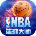 NBA篮球大师手游
