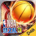 NBA梦之队3安卓版 V0.2.1