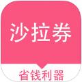 沙拉券app