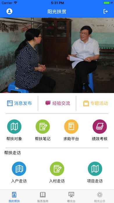 盐城阳光扶贫app评测:精准扶贫必备平台[多图]