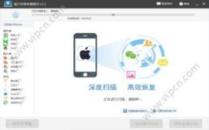 iphone X聊天记录怎么恢复?误删的微信消息怎么恢复?图片3