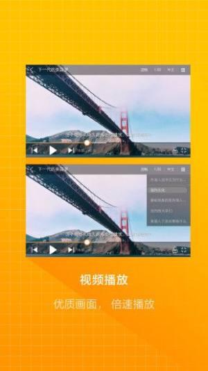 学堂云app图1