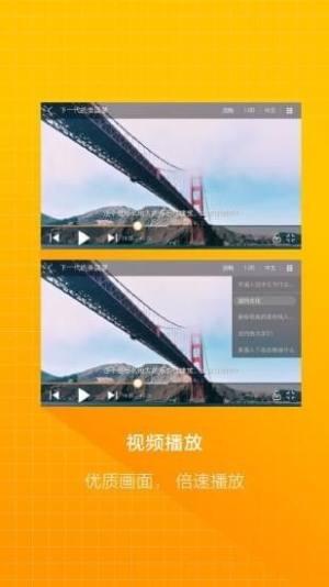 学堂云app图3