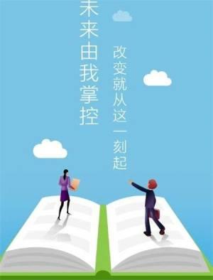 毕节教育云app图3