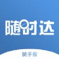 随时达骑手版app