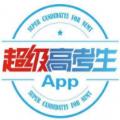 超级高考生app