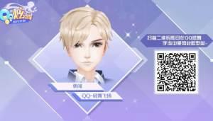 QQ炫舞手游超帅气捏脸男数据大全:捏脸男二维码分享图片1
