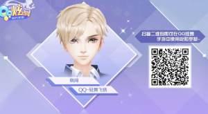 QQ炫舞手游超帅气捏脸男数据大全:捏脸男二维码分享图片8