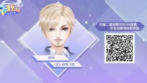 QQ炫舞手游超帅气捏脸男数据大全:捏脸男二维码分享图片7