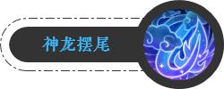 梦幻西游手游龙宫经脉系统将上位 破碎无双将何去何从图片11