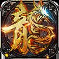 龙纹王者H5手游公测版 v1.0