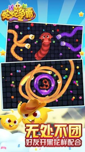 蛇蛇争霸图3